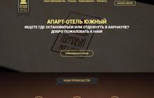Сайт гостиницы для резервирования удобного номера