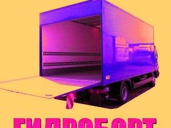 Скачать бесплатно foto Грузчики Газели 1, 5-15 тонн, Грузчики, переезды квартир 33645990 в Барнауле