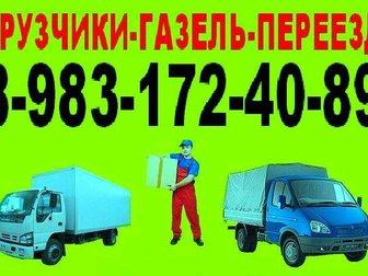 Смотреть изображение  Грузоперевозки, переезды, сборка мебели 33922919 в Барнауле