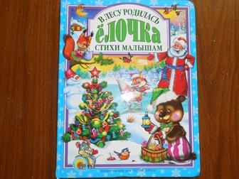 Уникальное фото Книги Продам книгу стихов для самых маленьких 43176026 в Барнауле
