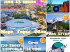 Свежее foto Одноклассники Горящий тур выходного дня в Сочи 67363262 в Батайске