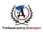 Свежее фотографию Курсы, тренинги, семинары Делопроизводство и кадровое дело 69619032 в Белгороде