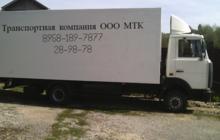 Доставка продуктов питания из Липецка в Тамбов