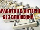 Изображение в Дополнительный заработок, подработка Работа на дому Компания набирает сотрудников в интернет- в Белогорске 27000