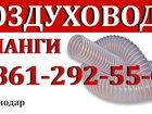 Свежее изображение  Воздуховод гибкий гофрированный 160 34734709 в Белореченске
