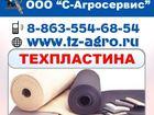 Смотреть фото  Техпластина тмкщ 34851272 в Белореченске