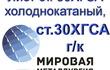 ООО «Мировая Металлургия» реализует из наличия