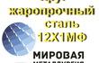 ООО «Мировая Металлургия» продает из наличия