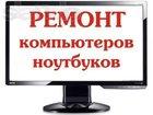 Смотреть фото Ремонт компьютерной техники Компьютерная помощь на дому! 32354081 в Березниках