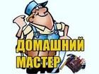 Скачать бесплатно фотографию Разное Мастер на час 34354550 в Березниках