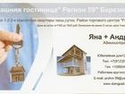 Увидеть фотографию Аренда жилья Домашняя гостиница 35025477 в Березниках