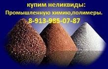 Покупаем Электролит калиево-литиевый по выгодной цене