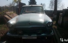 ГАЗ 21 Волга 2.4МТ, 1966, седан