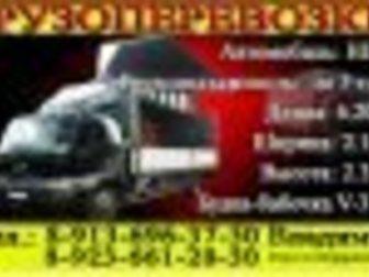 Уникальное изображение Транспорт, грузоперевозки газели грузчики 34006013 в Бийске