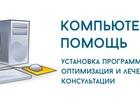 Уникальное фото  Ремонт ноутбуков, ремонт компьютеров 37919138 в Благовещенске