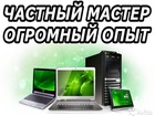 Свежее foto  Ремонт компьютеров и нутбуков, установка программного обеспечения, 44058964 в Благовещенске
