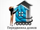 Фотография в Строительство и ремонт Другие строительные услуги Передвижка домов включает в себя: подъем в Москве 100000