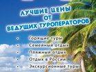 Увидеть фото Турфирмы и турагентства турфирма и турагентство Богдановича 33360225 в Богдановиче
