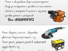 Изображение в Услуги компаний и частных лиц Разные услуги - Ремонт и обслуживание бензо-электроинструмента в Братске 0