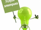 Фотография в   Предоставляю услуги профессионального электрика! в Братске 100