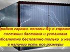 Уникальное фото  ПРОДАЮ ГАРАЖИ ПЕНАЛЫ НЕ ДОРОГО 32697603 в Брянске