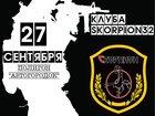 Новое изображение Спортивные мероприятия первый турнир по лазертагу клуба Skorpion32 33321633 в Брянске