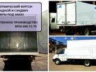Скачать бесплатно фотографию Грузовые автомобили Изотермический фургон, Установка изготовление, 34103979 в Брянске