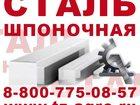 Уникальное фото  Шпоночная сталь ГОСТ 34159674 в Брянске