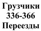 Фотография в   Бригада профессиональных Грузчиков оперативно, в Калининграде 200