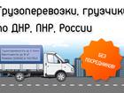 Скачать изображение  Грузоперевозки, грузчики по ДНР, ЛНР, России, Без посредников! 35106336 в Брянске