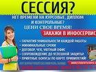 Уникальное фото  Помощь в выполнении дипломных, курсовых работ, 35886201 в Брянске