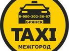 Просмотреть foto Такси Междугороднее такси в Брянске  39737346 в Брянске