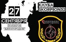 первый турнир по лазертагу клуба Skorpion32