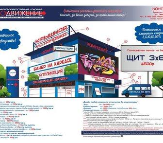 Изображение в   PROДВИЖЕНИЕ - многопрофильная рекламно-производственная в Брянске 0