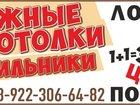 Скачать бесплатно foto Ремонт, отделка Натяжные потолки, 33843854 в Чайковском
