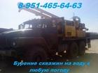 Свежее foto Другие строительные услуги Бурение скважин на воду по Челябинской области 38787397 в Чебаркуле