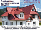 Уникальное фотографию Строительные материалы Трубы профильные и столбы Чебоксары купить 81242635 в Чебоксарах