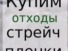 Свежее изображение Разное Купим макулатуру в Чехове 33736843 в Чехове