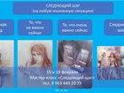 Новое изображение Курсы, тренинги, семинары Мастер-класс с МАК: «СЛЕДУЮЩИЙ ШАГ» 55375036 в Челябинске