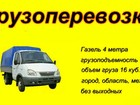 Увидеть фотографию  Газель 4, 2 метра,утилизация старой мебели,плит, холодильников,ванн, , 60906937 в Челябинске