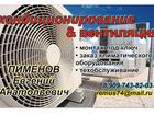 Смотреть foto Ремонт и обслуживание техники Монтаж, демонтаж, техобслуживание кондиционеров 66427639 в Челябинске