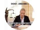 Просмотреть фото  Взыскание задолженности, помощь, консультация 67375061 в Челябинске