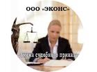 Смотреть foto Юридические услуги Отмена судебного приказа, помощь, консультация 67375077 в Челябинске