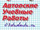 Увидеть изображение  Срочная помощь студентам в написании работ 67666827 в Абакане