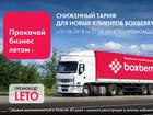 Свежее фотографию Разные услуги Доставка для интернет-магазинов 67961029 в Челябинске