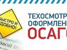 Скачать изображение  Услуги: Техосмотр, Автострахование ОСАГО 68152342 в Челябинске
