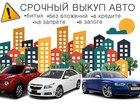 Скачать бесплатно foto  Выкуп любых авто в Челябинске и области 68589984 в Челябинске