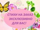 Скачать бесплатно изображение  Сочиняю личные адресные стихи, 69204320 в Челябинске