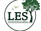 Скачать бесплатно foto  LES – территория отдыха LES – территория отдыха 69749507 в Челябинске