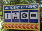 Скачать foto  Автобат - Сервис, Шиномонтаж, Автомойка, Автосервис 69899133 в Челябинске